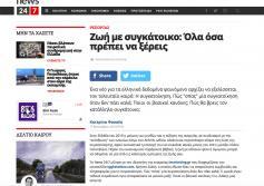 Ρεπορτάζ για τη συγκατοίκηση στο news247.gr
